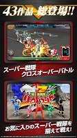 Screenshot 3: Super Sentai Legend Wars