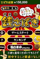 Screenshot 1: Zenisabaki