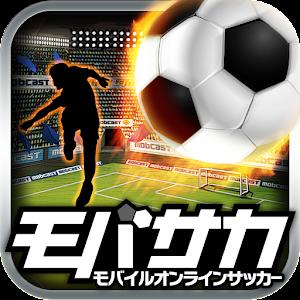 Icon: サッカーゲームならモバサカ