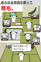 Screenshot 2: 毛髮育成