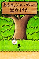 Screenshot 1: 僕のジャングル