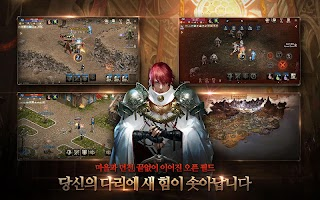 Screenshot 3: Lineage M | Korean