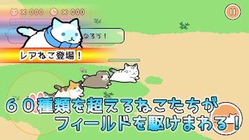 Screenshot 2: ねころび
