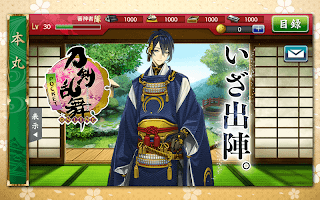 Screenshot 1: Touken Ranbu Pocket | Japonés