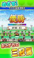 Screenshot 3: G1牧場錦標 (精簡版)