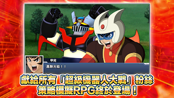 Screenshot 2: Super Robot Wars DD | Traditional Chinese