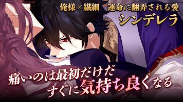 Screenshot 1: AnotherPrince ~失落物語~