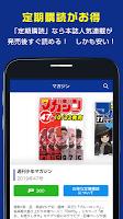 Screenshot 4: マガポケ - 人気マンガが無料で読める、週刊少年マガジン公式コミックアプリ「マガジンポケット」