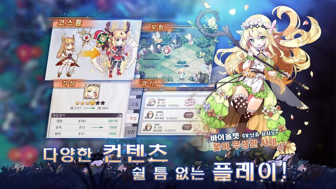Screenshot 4: 蒼之紀元(韓版)