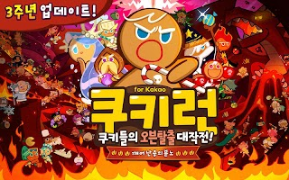 Screenshot 1: 쿠키런 for Kakao