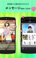 Screenshot 2: リア充はじめました(仮)既読or放置の無料SNS風恋愛ゲーム