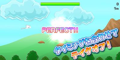 Screenshot 2: 展翅翱翔!飛人