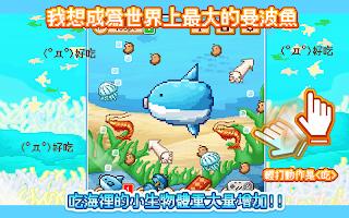 Screenshot 1: 活下去!曼波魚! | 國際版