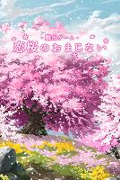 Screenshot 1: 脱出ゲーム 恋桜のおまじない
