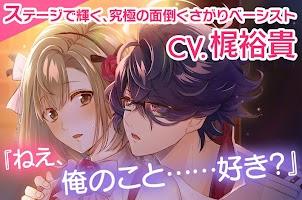 Screenshot 3: 이케맨 라이브 - 너만을 위한 사랑의 노래 | 일본판