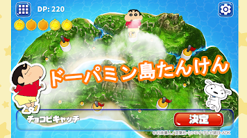 Screenshot 1: クレヨンしんちゃん オラと一緒に頭の体操するゾ! in ドーパミン島1