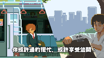 Screenshot 3: Life is a game : 人生遊戲
