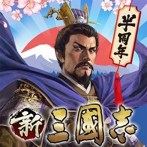 Icon: 新三國志 | 日版