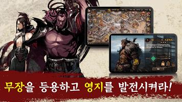Screenshot 2: 胸懷三國志2 PK