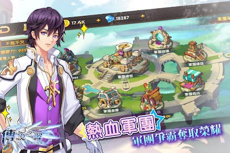 Screenshot 4: 傳說之翼