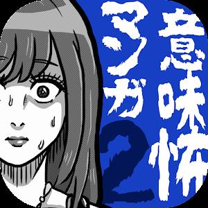 Icon: 意味怖マンガ2 - 意味がわかると怖い暇つぶしゲーム