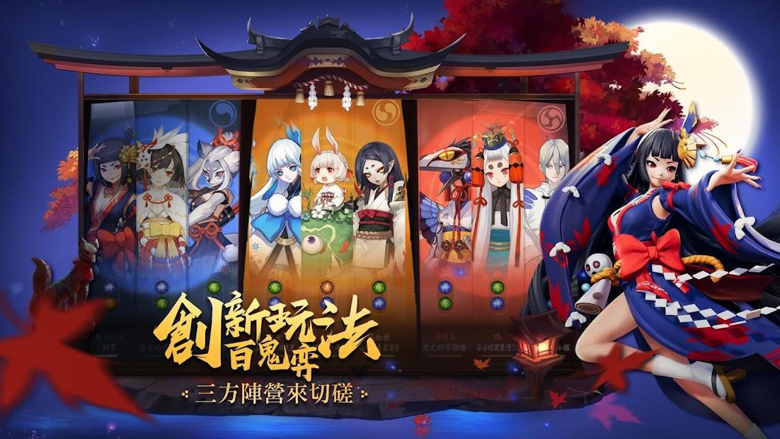 決戰!平安京(國際版)
