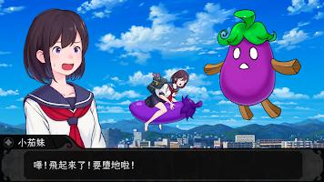 Screenshot 2: 我,騎著茄子飛行(國際版)