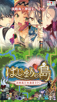 Screenshot 1: 開始之島 -淡路島日本遺產RPG-
