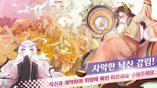 Screenshot 3: 食之契約 (韓版)