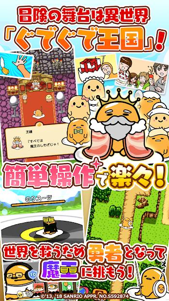Screenshot 2: 蛋黃哥鬥惡龍