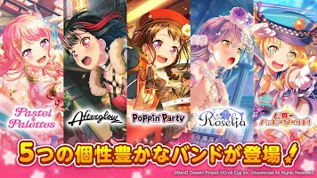 Screenshot 4: BanG Dream! Girls Band Party! (Japan)