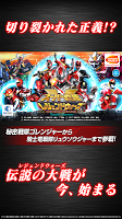 Screenshot 1: Super Sentai Legend Wars