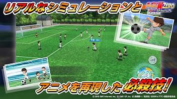 Screenshot 3: 足球小將翼 ZERO