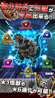Screenshot 4: ゴジラ 怪獣コレクション(ゴジコレ)