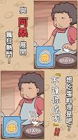 Screenshot 2: 不屈服的雞蛋