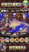 Screenshot 1: 魔法使的小工房!~Cerie的煉金術~