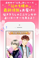 Screenshot 4: 花樣男子·