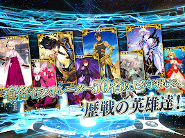 Screenshot 4: Fate/Grand Order (Japan)