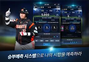 Screenshot 3: 職業野球 H2