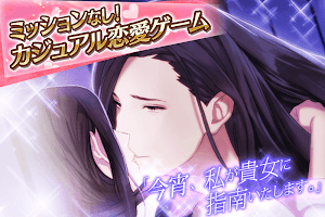 Screenshot 2: 逆源氏物語 | 日版