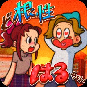 Icon: Dokonjou Haru-Chan