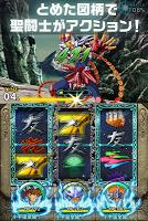 Screenshot 1: 聖闘士星矢小宇宙スロットル【スロットバトル】