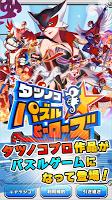 Screenshot 1: Tatsunoko Puzzle Heroes