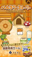 Screenshot 1: 倉鼠物語
