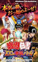 Screenshot 1: Yu Yu Hakusho: 100% Maji Battle