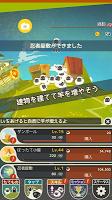 Screenshot 3: 100万匹の羊