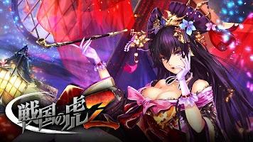 Screenshot 1: 戦国の虎Zㅁ