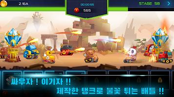Screenshot 3: 스타 드릴 탱크