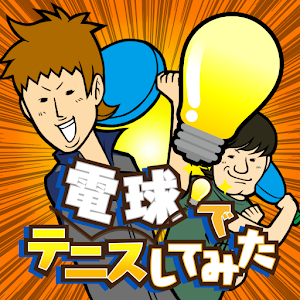 Icon: Denkyu Tennis