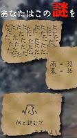 Screenshot 1: 謎解き 〜孤島に秘めし9つの手紙〜 孤島からの脱出